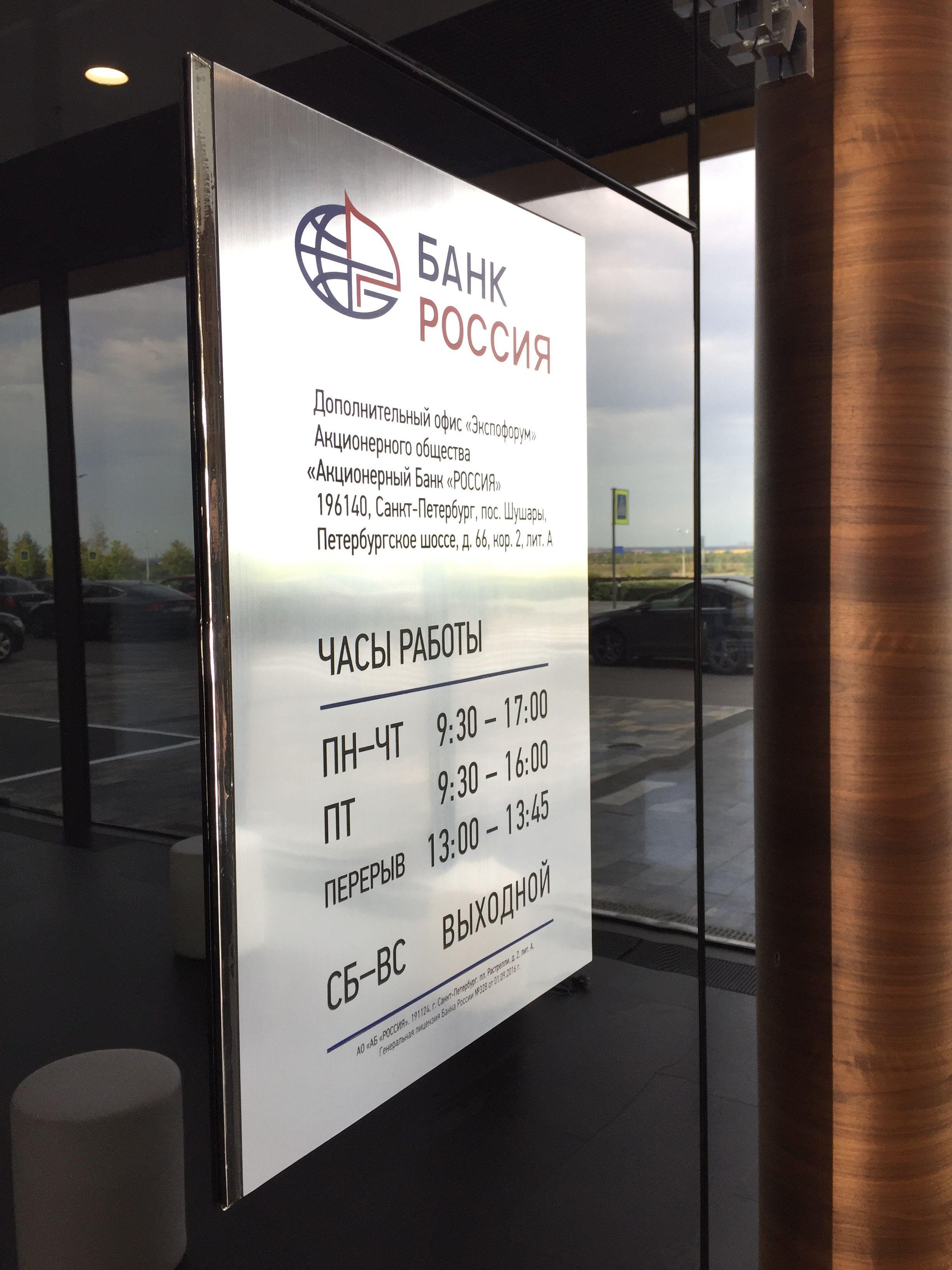 Таблички, дизайн, проектирование, интерьерное оформление, БАНК РОССИЯ, реклама, наружная реклама, логотип