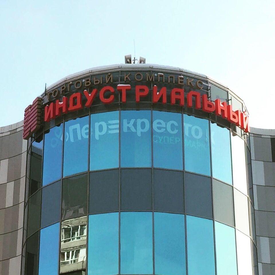 Крышная установка, согласование ТК Индустриальный, вывеска на крыше, объемные буквы на крыше