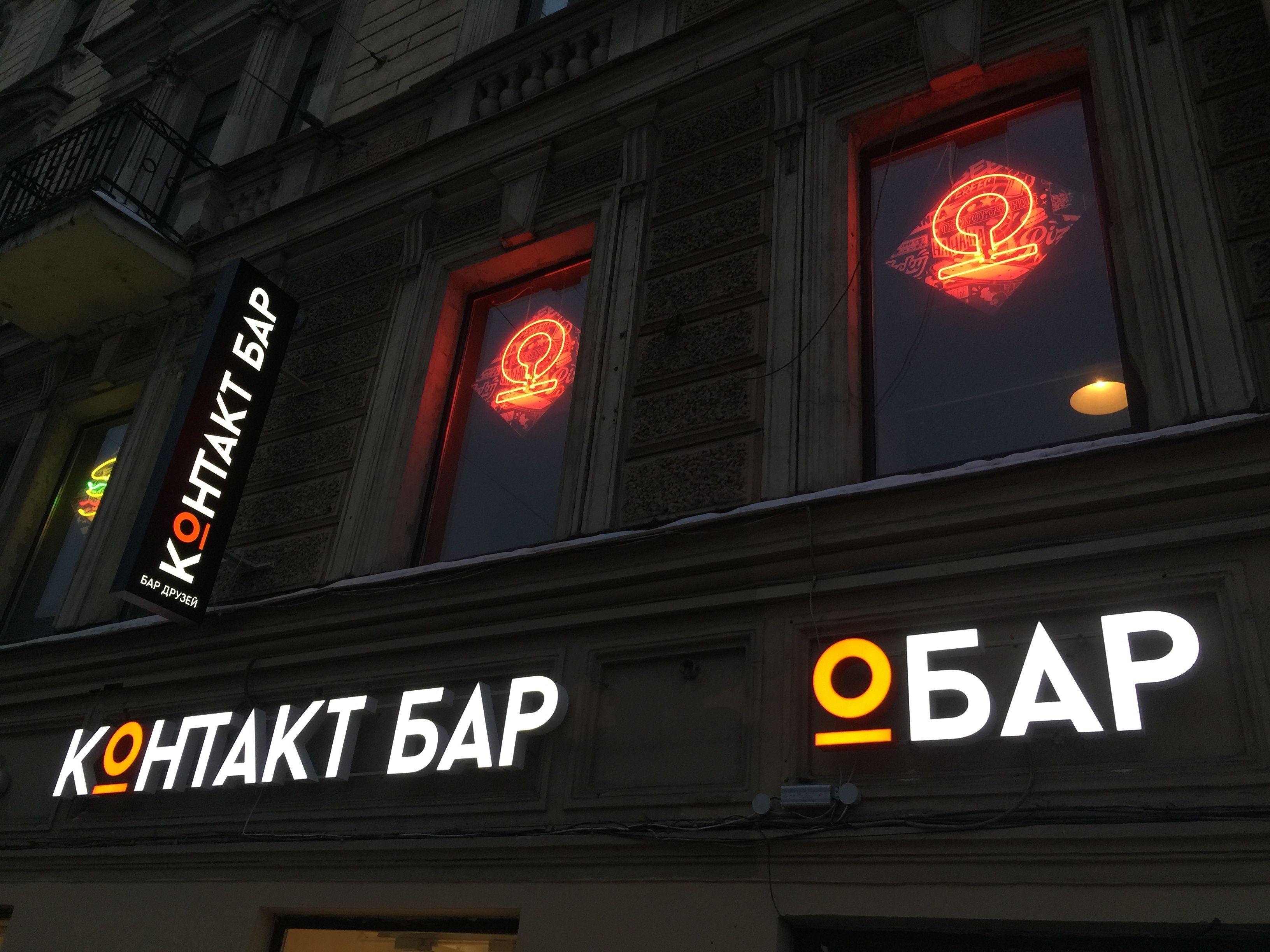 Объёмные световые буквы, дизайн, проектирование, бар, наружная реклама,Контакт БАР, логотип