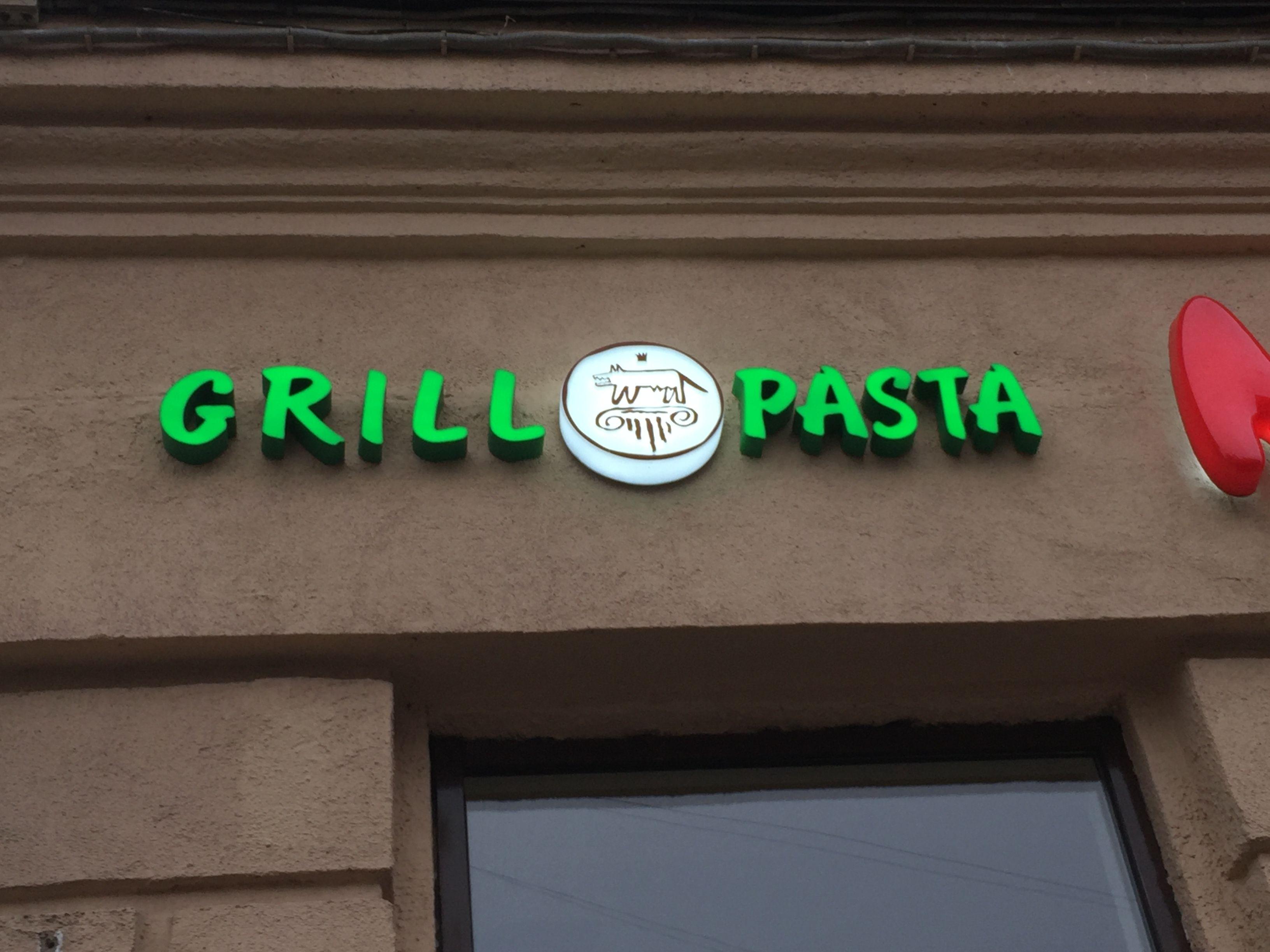 Объёмные световые буквы, дизайн, проектирование, ресторан, МАМАРОМА, логотип