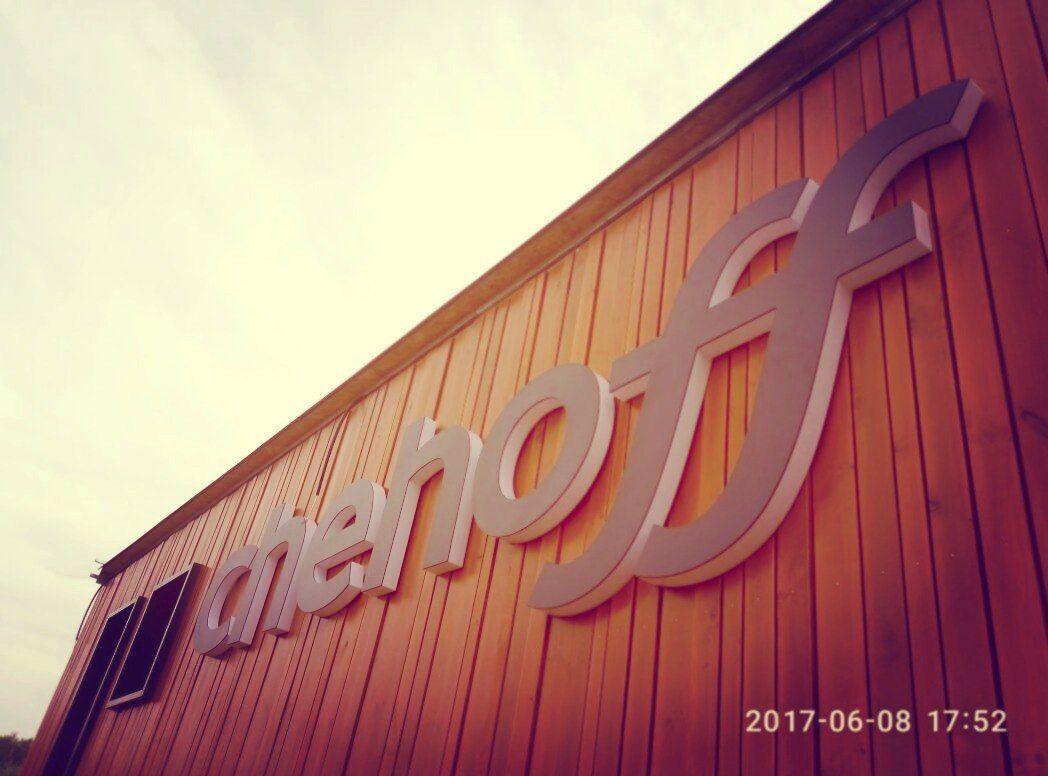 Коттеджный поселок - CHEHOFF Коттеджный поселок - CHEHOFF Оригинальная типографика и органичный кантри стиль! Дизайн реклмного оформления - ПОСМАСТЕР. Графическая айдентика - брендинговое агенство Shishki.  #Наружные вывески #Объемные буквы #Стела #Уличная навигация #Флаги #Obitania #Дизайн #Изготовление #Монтаж