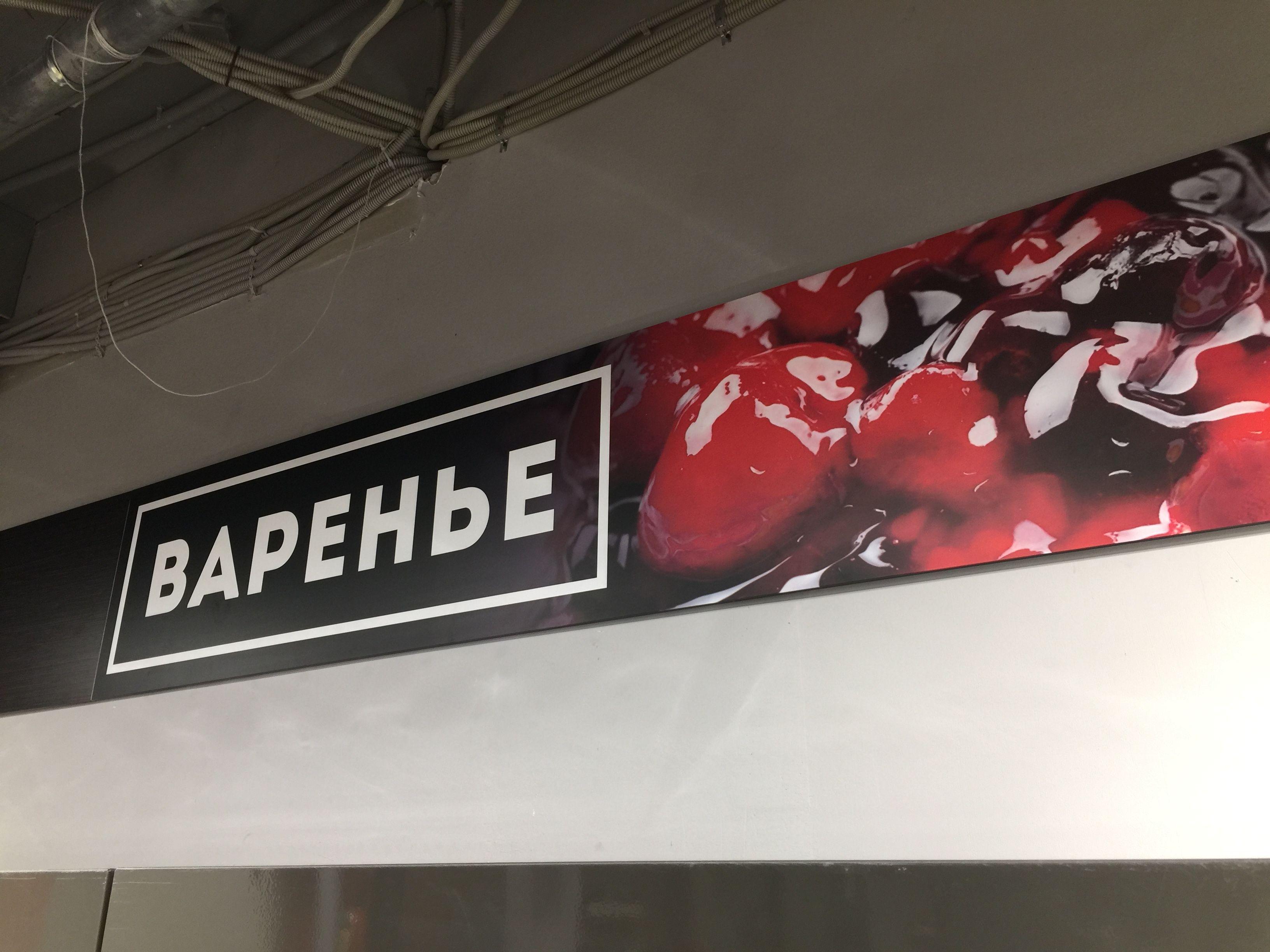 Интерьерные вывески, объёмные буквы, дизайн, проектирование, интерьерное оформление, магазин, супермаркет, РИОМАГ, реклама, логотип
