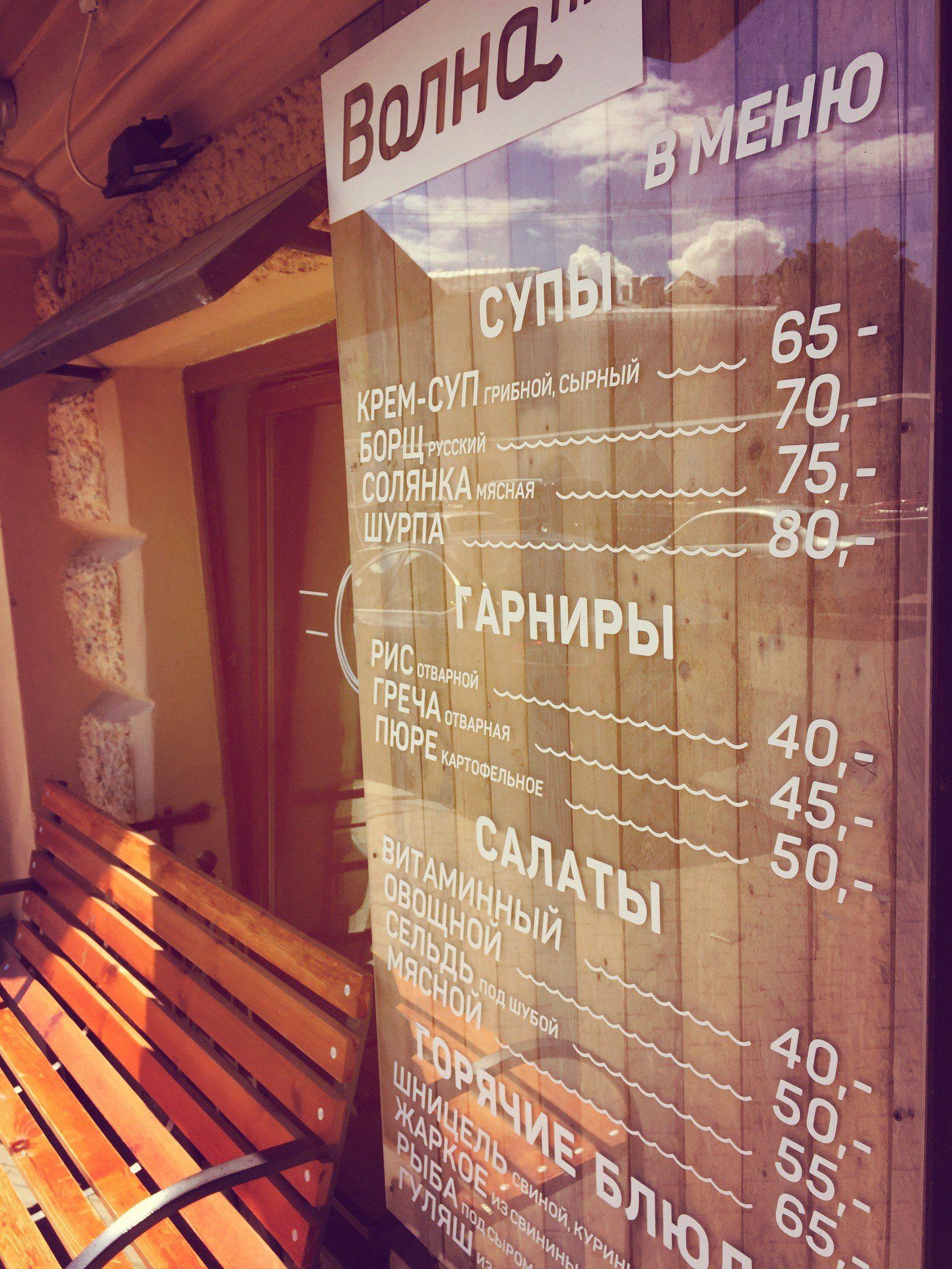 Сеть столовых «Волна fm» #Брендирование фасада #Наружные вывески #Объемные буквы #Фасадное меню #Аль-Шарк #Дизайн #Изготовление #Монтаж #Согласование